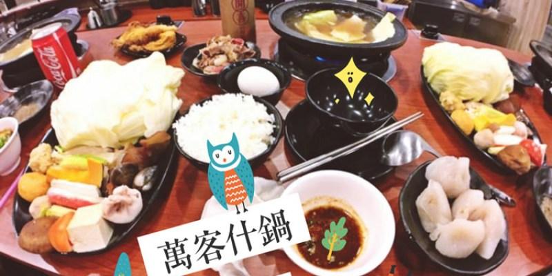 台中西屯美食 萬客什鍋 石頭火鍋專賣 青海路美食 凌晨宵夜 燒酒雞 酸菜白肉鍋