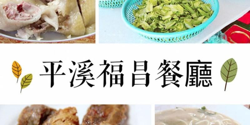 新北平溪美食【福昌餐廳】菁桐古早味就在菁桐老街!山產野菜/平溪線小吃