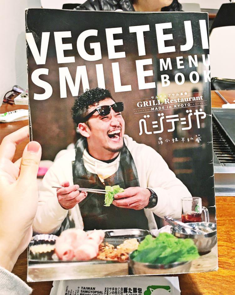 台中西區美食 菜豚屋 精誠五街美食 無限放題的溫室生菜與蔥沙拉 超美味韓式豬肉燒烤餐廳 VEGE TEJI YA 來自日本的燒肉專門店