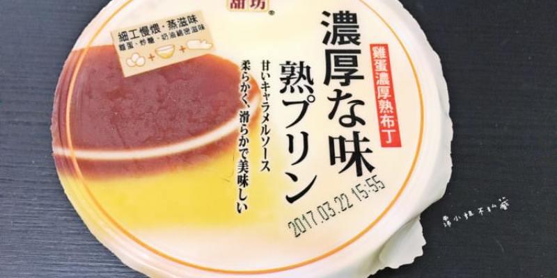 優菓甜坊 雞蛋濃厚熟布丁 7-11便利商店平價甜點 細工慢煨 蒸滋味 雞蛋 + 炒糖 + 奶油 加熱吃也沒問題