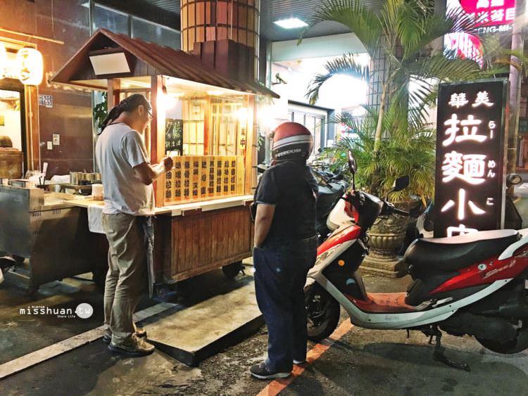 台中西區美食 拉麵小店らー麺華美 每日新鮮限量拉麵 美味售完為止 向上市場 可愛店貓鎮店 華美街日本料理 貓咪餐廳