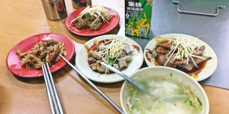 台中北區美食【公園路黑白切】24H營業.平價便宜小吃.從早餐到宵夜場都享受的到.切盤/熱湯/肉粥/便當