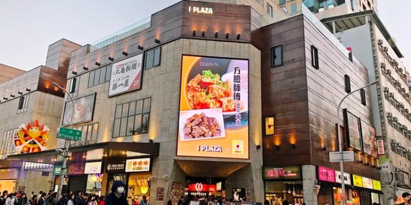 台中北區美食 好好味冰火菠蘿油專賣店 來自台北師大夜市的排隊美食 一中街小吃 I PLAZA 愛廣場 手工現烤 香港出品