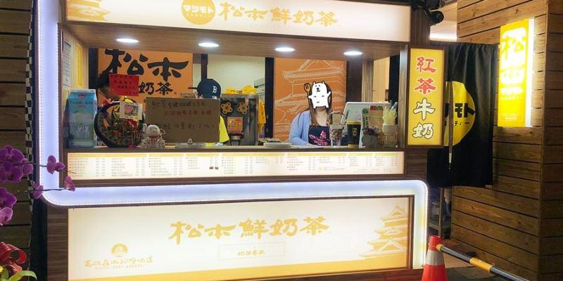 台中西區美食 松本鮮奶茶 鮮奶茶專家 台中精誠店 高雄在地的味道 牧場鮮奶每日新鮮配送 使用台糖二砂 純正台灣蔗糖 使用急速冷卻技術 鎖住茶湯新鮮美味