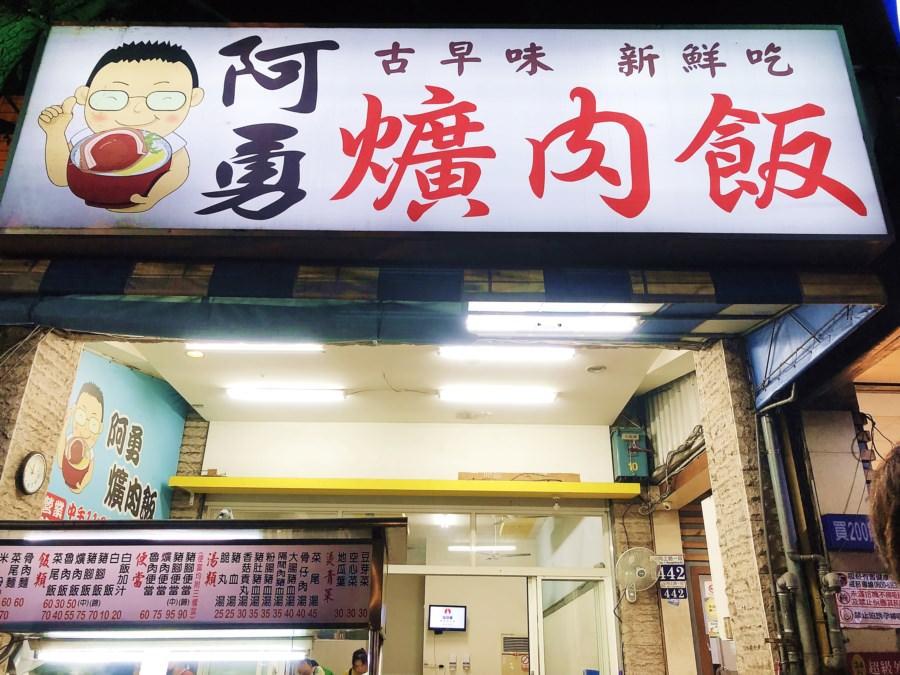 台中西區美食 阿勇爌肉飯 古早味 新鮮吃 滿500元可外送 便當 麵類 飯 熱湯 魯味 菜尾 向上路一段