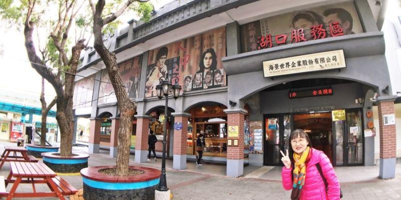 新竹湖口景點 湖口服務區 懷舊風格的休息站 客家傳統建築 老街風華 寶島樂園 與您相約在1974年
