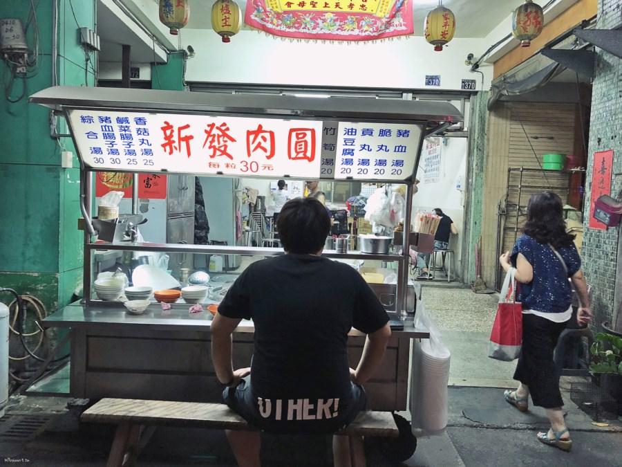 台中南區美食 新發肉圓 平價銅板小吃 來一顆肉圓配熱湯恰恰好 美村路二段美食