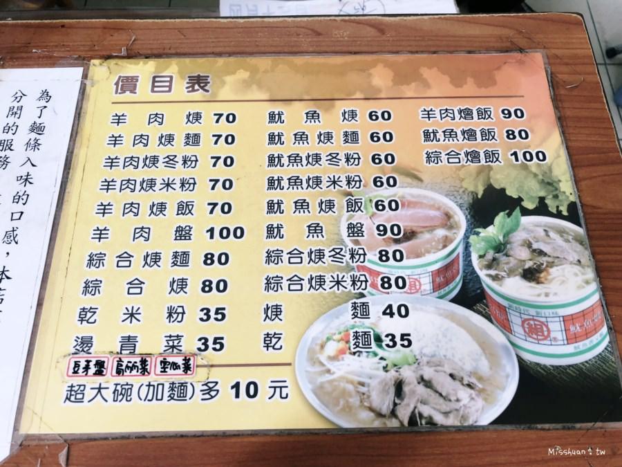 臺中南屯美食 組 羊肉羹 魷魚羹 羹湯超讚的!還有滷味小菜 燴飯 黎明路一段小吃 - 夢想環遊日本