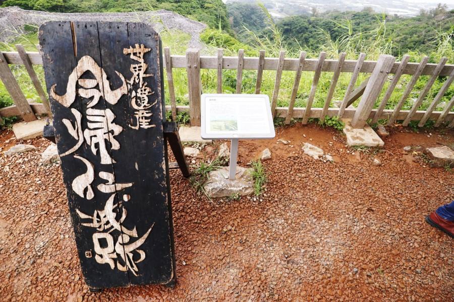 沖繩今帰仁村景點 世界遺產 今歸仁城跡公園 歷史悠久的十三世紀 壯觀的城牆與城堡 免費停車場 親子同遊 老少咸宜