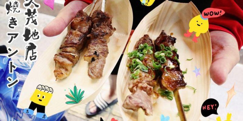 沖繩那霸美食 串燒きアントン久茂地店 國際通 石垣牛 邊角間小店 立食 串烤 生啤酒 串烤海鮮