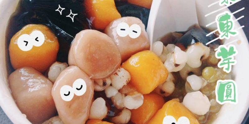 台中北屯美食 東東芋圓 手路冰專賣 大坑圓環名產 芋圓+番薯圓 排隊小吃