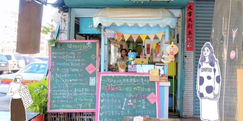 台中西區美食 真心,豬排炒麵 肉蛋吐司 早餐現點現做 售完為止