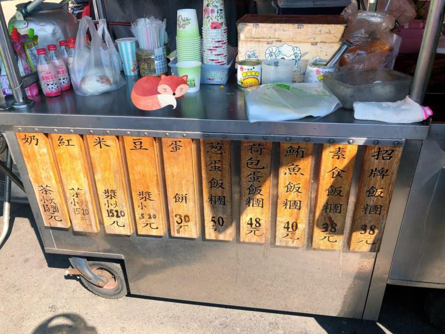 台中潭子美食 姊妹飯糰 潭興店 平價銅板小吃 平價飯糰內餡卻超澎湃 大滿足早餐