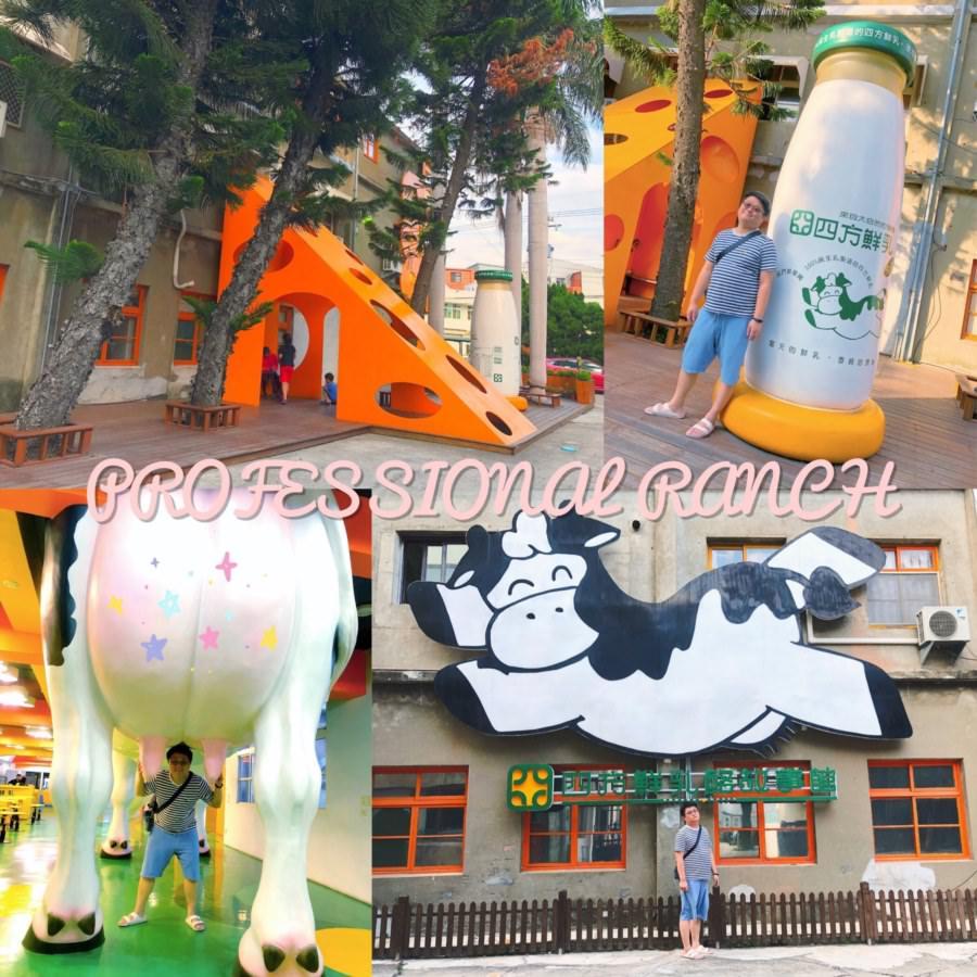 苗栗竹南景點 四方鮮乳酪故事館 超巨大乳牛&起司迎接 四方鮮乳牧場 觀光工廠 親子同遊 免費導覽試吃 認識牛奶與乳酪的知識