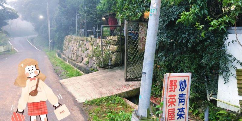 台北北投美食 野菜屋 陽明山山產野菜餐廳 自己種菜 菜園就在旁邊 新鮮現採 現炒青菜超好吃!