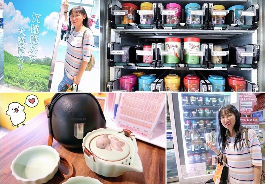 茶葉販賣機「俋愷茶行」西門町家樂福無人商店!大台北市區也能喝到高山好茶,可買真空包茶葉回家享受,也可現場直接買DIY冷泡茶喔!