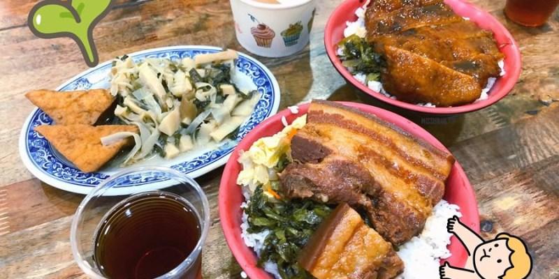 台中南區美食 第一名爌肉飯 中興大學小吃 下午不休息 超多媒體採訪 油而不膩 肥滋滋油花超香!