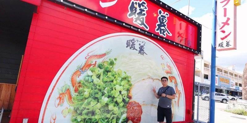沖繩名護美食【とんこつラーメン暖暮拉麵/名護店】國際通排隊美食!六間分店免排隊啦!免費停車場
