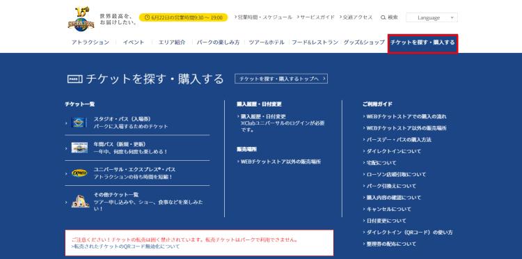 ユニバーサル・スタジオ・ジャパン® USJ