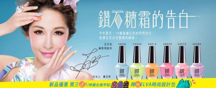 相片:蕭亞軒的新寵「鑽石糖霜的告白」指彩3/26 甜蜜上市囉!!!以ELVA 18首歌曲為命名,展現2014春夏的愛情粉嫩色調。http://goo.gl/cpNvJ3現在,只要購買UNT糖霜指彩,立即上網登錄發票,就可抽蕭亞軒親自參與設計的CarryMe包款!還想知道ELVA的約會必勝的指彩守則嗎?趕快上UNT吧!http://goo.gl/cpNvJ3