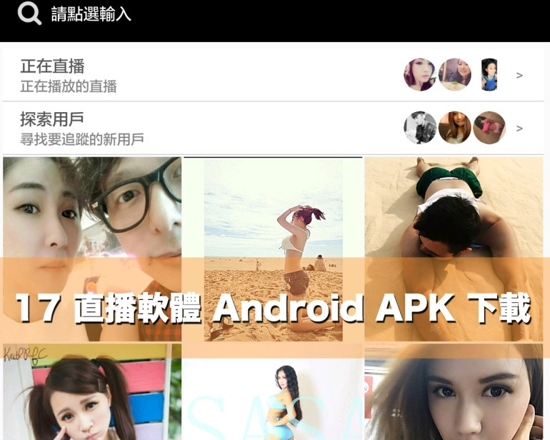 Android 17 APK 下載
