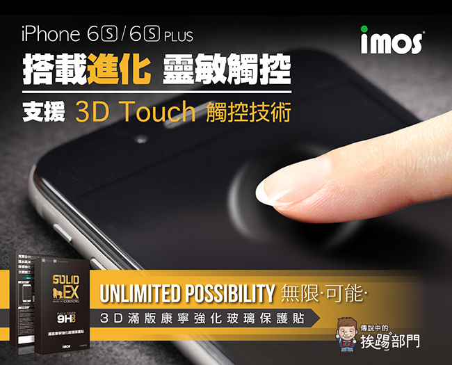 imos iPhone 6S