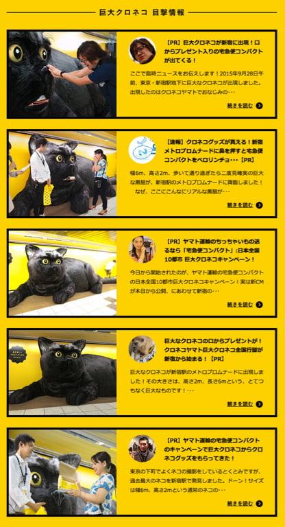 日本宅急便巨大黑貓第二站 10月24~25 即將在高松出沒!