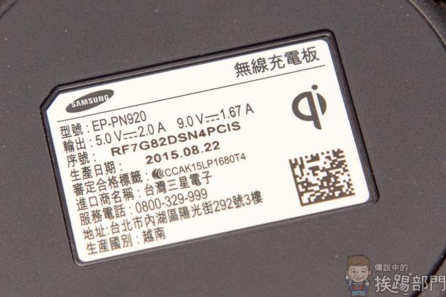 Samsung 無線閃充底座 Note 5 充電速度實測