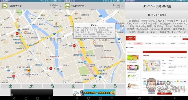 日本百元商店雷達