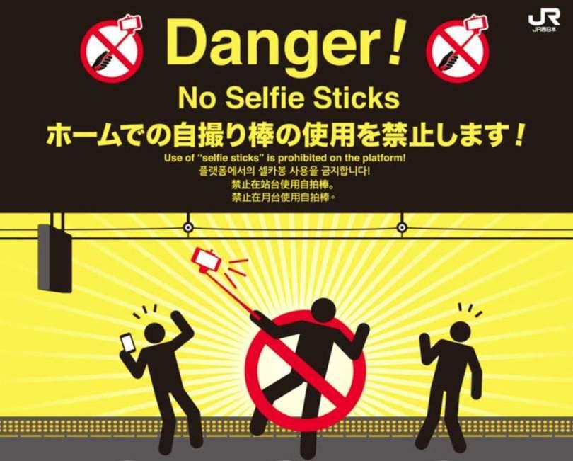 JR WEST 9月19日起全線禁用自拍棒!