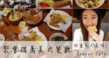 台北忠孝復興站美食▌「Campus Cafe忠孝店」:份量大又美味!就算康熙來了沒推薦,也很值得來用餐~(東區忠孝復興、美式餐廳、聚會餐廳、康熙來了推薦)
