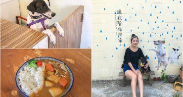 台中寵物友善餐廳 浪浪別哭台中店:超有愛 讓流浪貓狗陪你一起吃飯,以領養代替購買/提供寵物餐點
