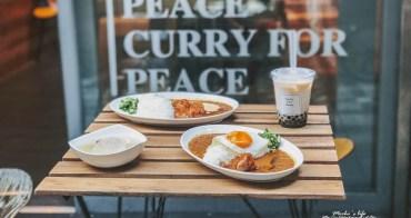 信義安和美食 Curry For Peace:印度咖哩+珍珠奶茶!特別的南洋風咖哩@捷運信義安和站/101世貿站/台北咖哩推薦/信義區美食咖哩