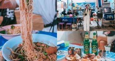 台北信義平價泰式料理推薦|哈哈羅55泰式船麵:台北最泰國的攤販!晚餐限定銅板小吃泰式船麵攤@捷運101站