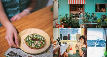 嘉義咖啡廳|脆皮dou dou甜甜圈:在復古公仔老宅吃現炸抹茶甜甜圈❤