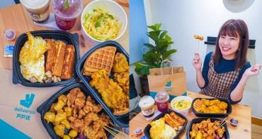 台北外送美食推薦 戶戶送:情人節在家吃美食~二月免運優惠好划算!