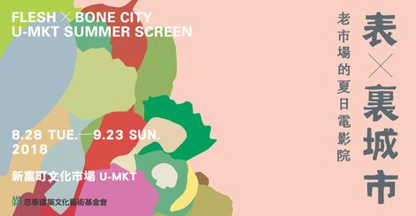 一場電影50元!!!為期夏季限定的老市場電影院只有24天,趕快一起去新富町文化市場浪漫! 忠泰建築文化藝術基金會《表╳裏城市─老市場的夏日電影院》