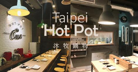 像咖啡館般的火鍋店沐牧鍋物MuMuHotPot,真實用心讓每位客人慕名而來!