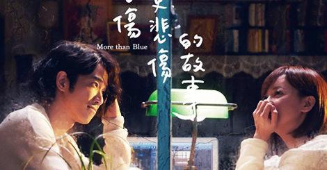電影《比悲傷更悲傷的故事》悲傷的是我們從未好好的真正愛過,關於愛你怎麼想的呢?