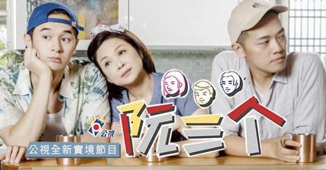 台灣終於有好看的實境節目了!公視全新民宿實境秀《阮三个》神助手豬隊友一起出發