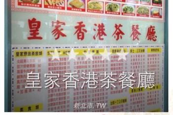★板橋★皇家香港茶餐廳,Atts Coffee
