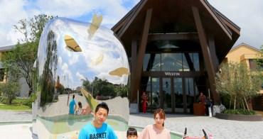 ★宜蘭★力麗威斯汀度假酒店全新開幕,房間舒適、周圍環境很奇特
