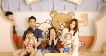 ★台北★拉拉熊茶屋包廂,日式裝潢、餐點好可愛