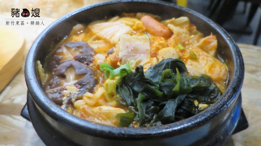 │新竹│東區韓鍋人。炸雞炸蛋不錯吃。石鍋拌飯部隊鍋。學區附近的平價韓式料理店