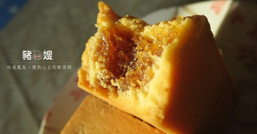 │味道│土鳳梨的酸與甜。微熱山丘的暖暖下午茶。那是微熱夏天裡好友款來的伴手禮