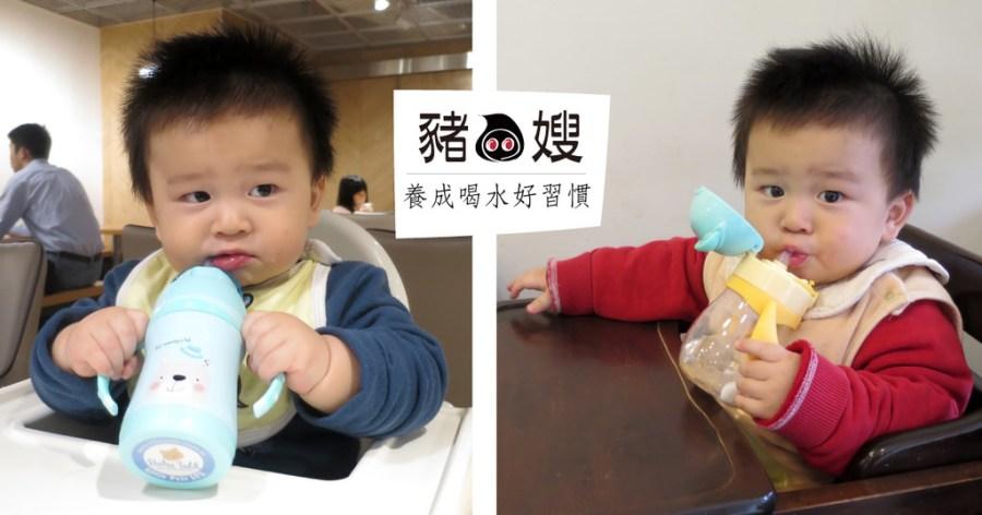│育兒│輕鬆愛喝水。BabyTalk寶寶學習水杯。防漏設計。304不銹鋼兩用吸管水杯