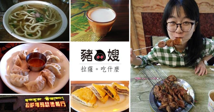 │西藏│拉薩吃什麼。烤氂牛烤羊串。飲甜茶吃藏麵。牛肉餅與藏包子。印度烤餅最對味