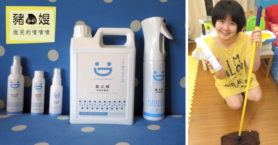 │育兒│居家清潔好幫手。菌立解全防抗菌液。輕輕一噴消毒抗菌。友善自然抗菌噴霧