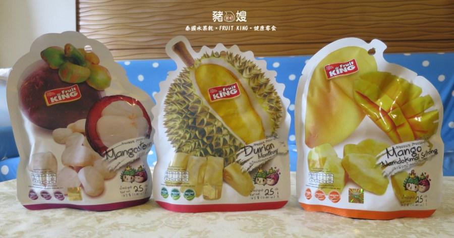 │果乾│健康零食Fruit King。泰國水果乾團購禮盒。榴槤山竹芒果。開箱試吃文