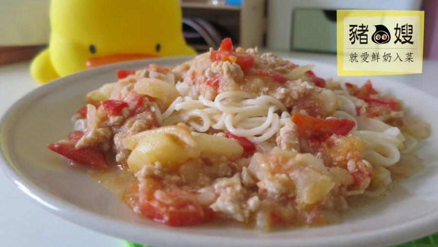 │料理│就愛鮮奶入菜。玉米濃湯。義大利麵。地瓜蒸蛋。輕鬆煮出一家人吃的好滋味